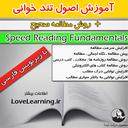 آموزش تندخوانی + روش مطالعه (فیلم)