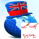 چگونه انگلیسی بیاموزیم؟