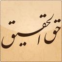 زندگی امام حسن مجتبی (ع) - 3 زبانه