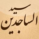 امام سجاد (ع) (سید الساجدین)