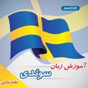 آموزش زبان سوئدی مقدماتی