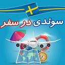 سوئدی در سفر
