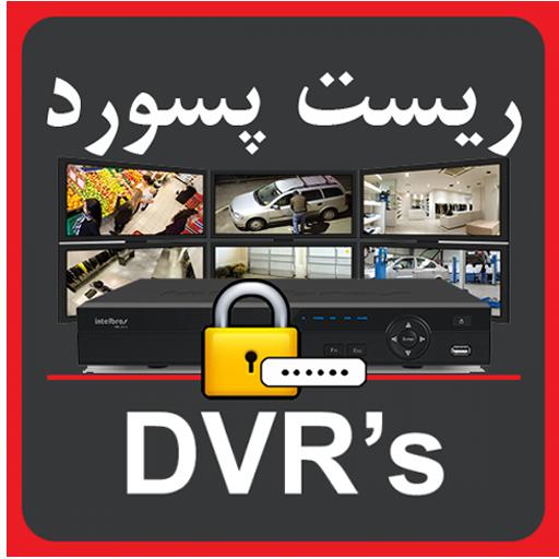 ریست پسورد DVR