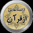داستانهایی از قرآن
