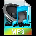 MP3 تبدیل فرمت
