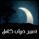 تعبیر خواب - دایره المعارف