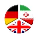German Persian dictionary