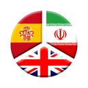 Spanish Persian dictionary