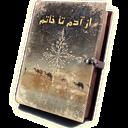 داستان آدم تا خاتم محمد(ع)