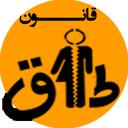 قوانین طلاق + مهریه