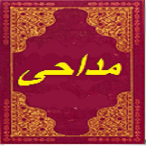مداحی امام حسین(مداح شو-مداحی کن)