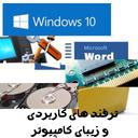 ترفندهای کاربردی کامپیوتر