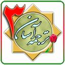 ترجمه آسان (3) قرآن