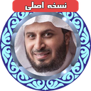 ترتیل کل قرآن استاد سعد الغامدی