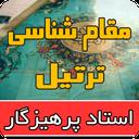 training tartil quran parhizgar