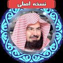 Tartil Quran Abdul Rahman Al-Sudais
