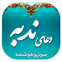 Doaye Nodbeh