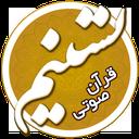 Quran Tasnim