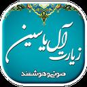 زیارت آل یاسین 97 (صوتی و هوشمند)