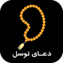 دعای توسل صوتی و متنی عربی و فارسی