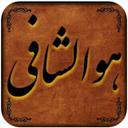 هوالشافی (طب سنتی و اسلامی)