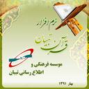TebyanQuran with Parhizgar Voice