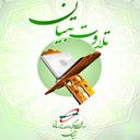 تلاوت قرآن تبیان