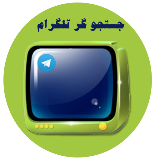 گروه تلگرام سبزوار جستجوگر تلگرام