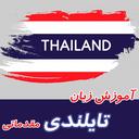 آموزش زبان تایلندی مقدماتی