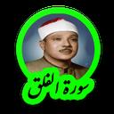 سوره فلق استاد عبدالباسط عبدالصمد