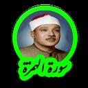 سوره همزه استاد عبدالباسط عبدالصمد