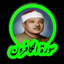 سوره کافرون استادعبدالباسط عبدالصمد