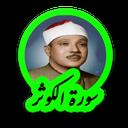 سوره کوثر استاد عبدالباسط عبدالصمد
