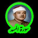 سوره مسد استاد عبدالباسط عبدالصمد