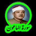 سوره ماعون استاد عبدالباسط عبدالصمد