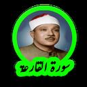 سوره قارعه استاد عبدالباسط عبدالصمد