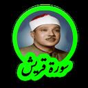 سوره قريش استاد عبدالباسط عبدالصمد