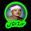 سوره ناس استاد عبدالباسط عبدالصمد