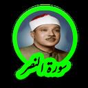سوره نصر استاد عبدالباسط عبدالصمد