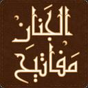 منتخب مفاتيح الجنان (دعاهای معروف)