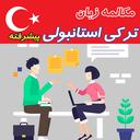 مکالمه زبان ترکی استانبولی پیشرفته