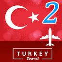 ترکی استانبولی در سفر 2