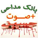 ادعیه اسلامی+نوحه