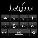 Urdu Keyboard - Fast Typing Urdu English, اردو