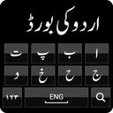 Urdu Keyboard - Fast Typing Urdu English, اردو