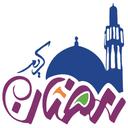 منبر های رمضان ( سخنرانی )