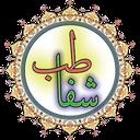 طب اسلامی سنتی