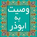 167 وصیت حضرت محمد ص به ابوذر