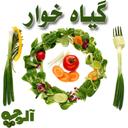 گیاهخوار شوید