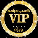 کسب درآمد درمنزل (ویژ) VIP